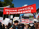 Protest March in Moscow against renovation program